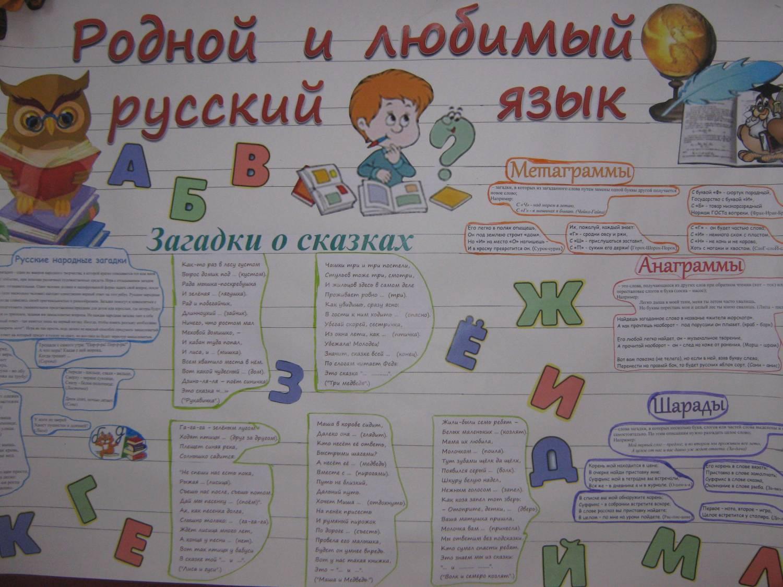 плакаты о русском языке картинки